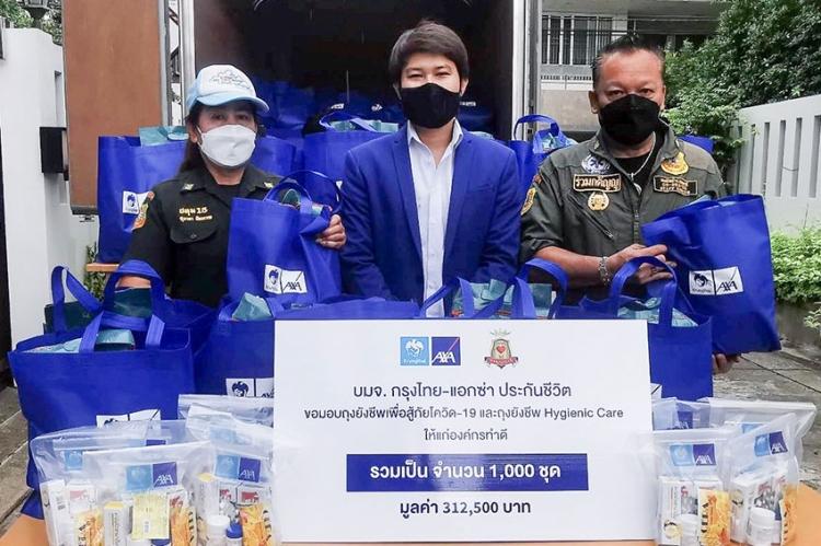 กรุงไทย–แอกซ่า ประกันชีวิต มอบถุงยังชีพ และ Hygienic Care เพื่อช่วยเหลือวิกฤตโควิด-19 ให้แก่องค์กรทำดี