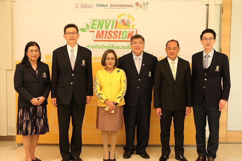 วิศวฯ จุฬาฯ ร่วมกับ สถานีวิทยุจุฬาฯ จัดโครงการ Envi Mission ภารกิจรักษ์สิ่งแวดล้อม ปีที่ 2