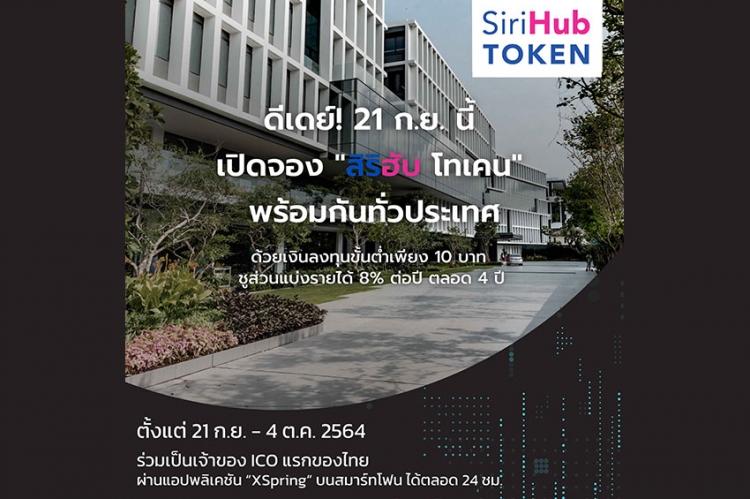 """""""สิริฮับ"""" ดีเดย์ เปิดจองวันแรก 21 ก.ย. นี้ Real Estate-Backed ICO ตัวแรกของไทย ชูส่วนแบ่งรายได้ 8% ต่อปี ตลอด 4 ปี"""