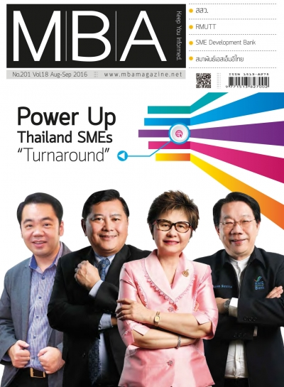 "MBA 201 - Power Up Thailand SMEs ""Turnaround"""