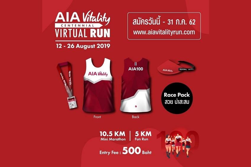 เอไอเอ ประเทศไทย ฉลองครบรอบ 100 ปี กลุ่มบริษัทเอไอเอ จัดกิจกรรม AIA Vitality Centennial Virtual Run งานวิ่งที่คุณกำหนดเส้นทางการวิ่งได้ด้วยตนเอง