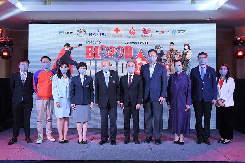 """บ้านปูฯ ชวนคนไทยร่วมบริจาคโลหิต ฝ่าวิกฤติเลือดขาดแคลนจากโควิด-19  ร่วมผลิตหน้ากาก """"Mask for Blood Hero"""""""