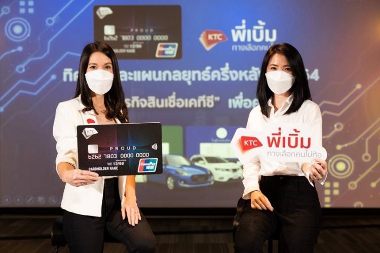 "KTC ปรับแผนกลุ่มธุรกิจสินครึ่งปีหลัง64  มุ่งพาคนไทยฝ่าวิกฤติฯ  ปรับเกณฑ์ ""สินเชื่อทะเบียนรถและบัตรกดเงิน"" เพื่อผ่อนปรนและช่วยเหลือ"