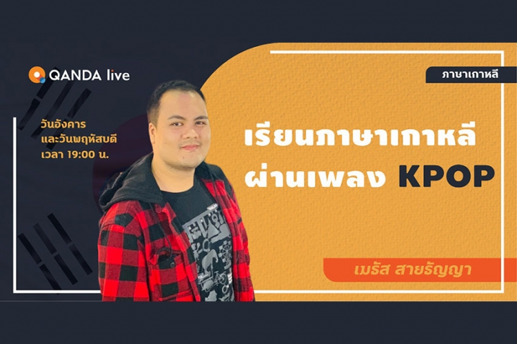 QANDA ตอกย้ำการเป็นแพลทฟอร์มการศึกษาออนไลน์อันดับหนึ่งของไทย  ด้วยคอร์สเรียนสดภาษาเกาหลีผ่าน K-Pop และ K-Drama