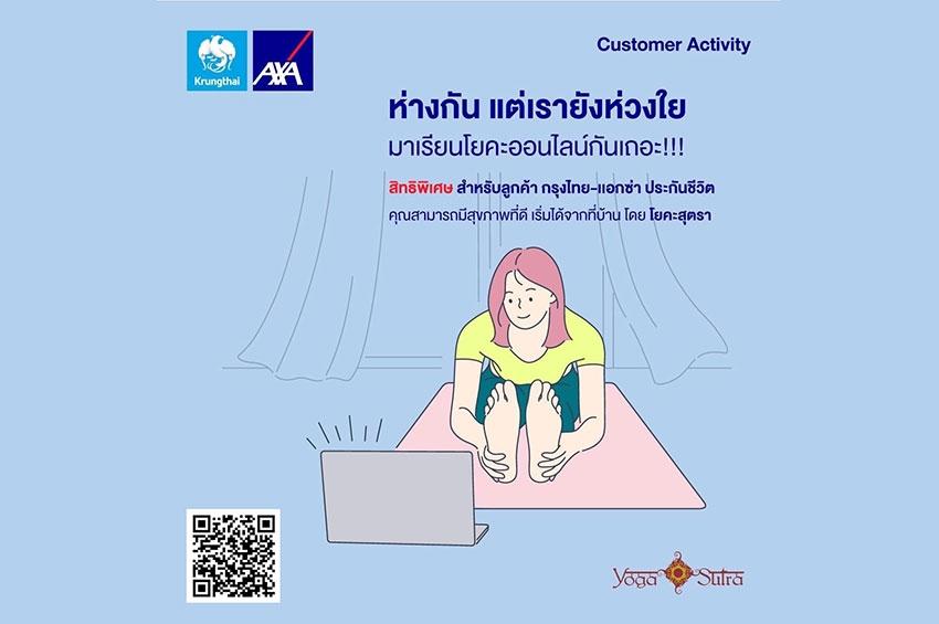 """กรุงไทย–แอกซ่า ประกันชีวิต ขอเชิญลูกค้าร่วมกิจกรรม  """"ห่างกันแต่เรายังห่วงใย มาเรียนโยคะออนไลน์กันเถอะ"""""""