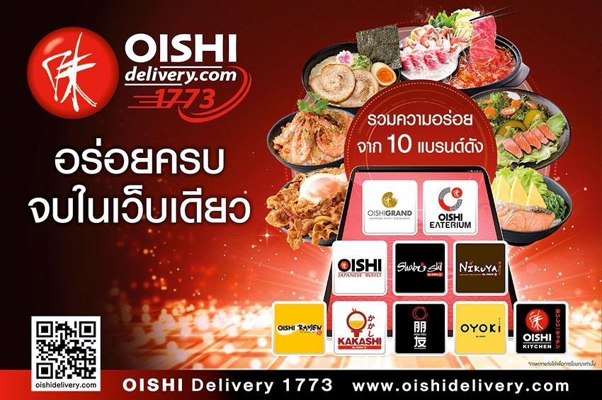 """""""โออิชิ เดลิเวอรี่"""" ปรับโฉมเว็บไซต์ใหม่ ยกร้านอาหารญี่ปุ่นในเครือโออิชิ 10 แบรนด์ดังมารวมไว้ในที่เดียว คลิกเลย !!!"""