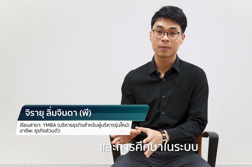 Why YMBA NIDA? -- จิรายุ ลิ่มจินดา