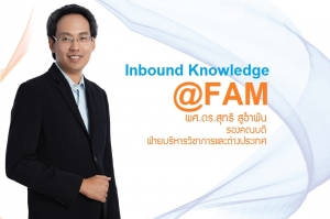 Inbound Knowledge @FAM