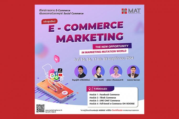 """สมาคมการตลาดฯ เปิดหลักสูตรใหม่  """"E-Commerce Marketing"""" The New Opportunity in Marketing Mutation World"""