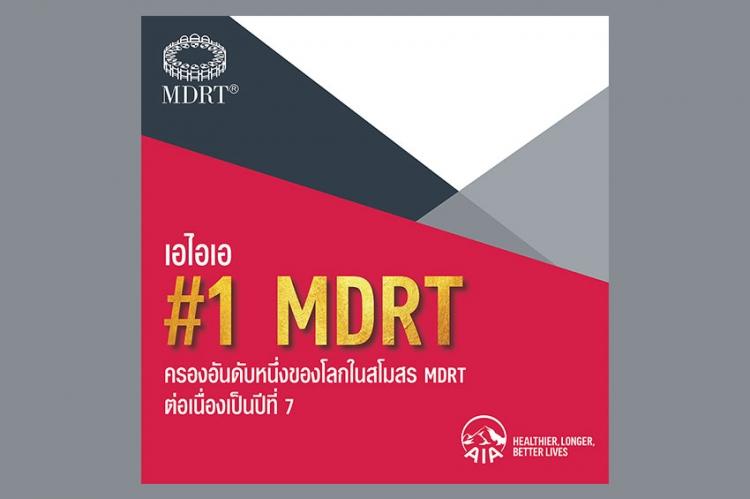 กลุ่มบริษัทเอไอเอ ครองอันดับ 1 ของโลกในสโมสรล้านเหรียญโต๊ะกลม (MDRT) ต่อเนื่องเป็นปีที่ 7