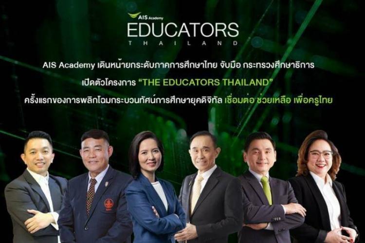 """AIS Academy จับมือ กระทรวงศึกษาธิการ  เปิดตัวโครงการ """"THE EDUCATORS THAILAND"""" หวังพลิกโฉมกระบวนทัศน์การศึกษายุคดิจิทัล"""