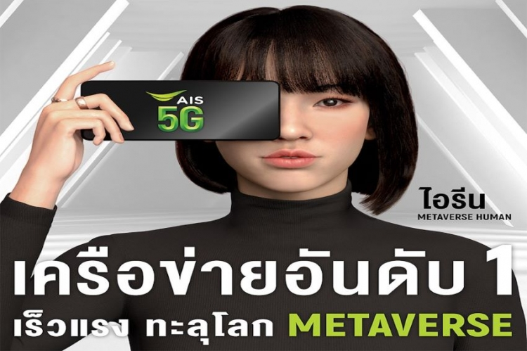 AIS 5G จับเทรนด์ Metaverse Human ตอกย้ำผู้นำด้านดิจิทัลเทคโนโลยี  คว้า น้องไอ-ไอรีน Virtual Influencer คนแรกของไทยเข้าสู่ AIS Family  ตั้งเป้าสร้าง Community โลกเสมือน พร้อมส่งมอบประสบการณ์ดิจิทัลสุดล้ำ