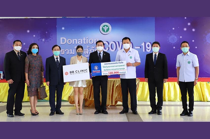 ทิพยประกันภัย จับมือ บีบี คลินิก ส่งมอบกรมธรรม์ประกันภัยไวรัสโคโรนา ให้กับบุคลากรสังกัดกระทรวงสาธารณสุข