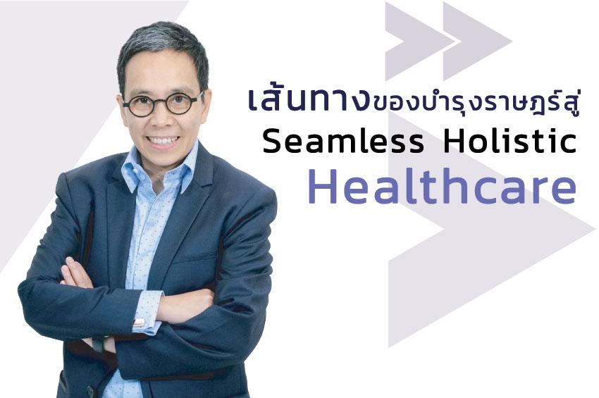 เส้นทางของบำรุงราษฎร์สู่ Seamless Holistic Healthcare