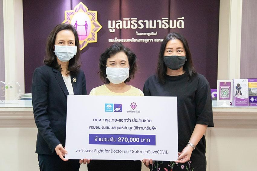 กรุงไทย–แอกซ่า ประกันชีวิต มอบเงินสนับสนุนมูลนิธิรามาธิบดีฯ เพื่อสนับสนุนบุคลากรทางการแพทย์ในการต่อสู้กับโควิด-19