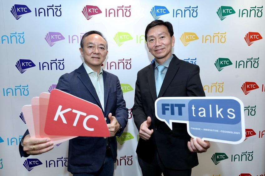 """เคทีซีเปิดเวทีเสวนา """"KTC FIT Talks 6"""""""