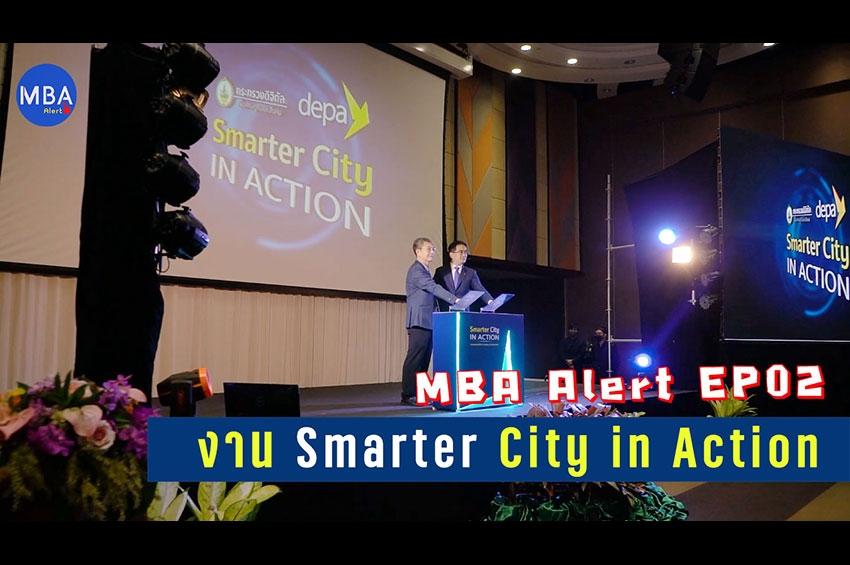 MBA Alert EP02 - งาน Smarter City in Action รวมพลคนดิจิทัล ร่วมพัฒนาเมืองอัจฉริยะ