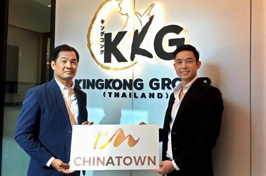 King Kong Group มั่นใจ I'm Chinatown ส่งสองแบรนด์ดังเปิดสาขาใหม่