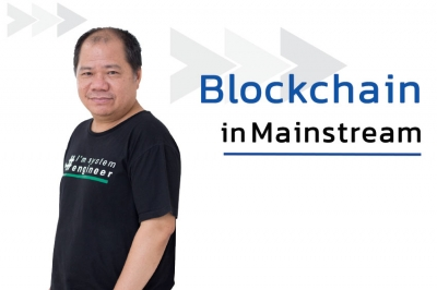 Blockchain in Mainstream