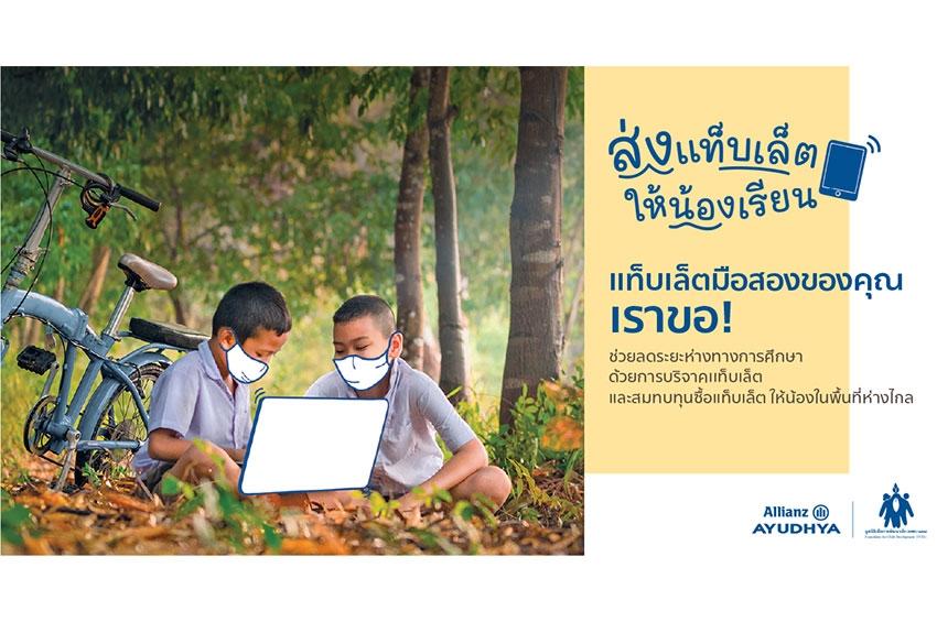 """อลิอันซ์ อยุธยา """"ส่งแท็บเล็ตให้น้องเรียน"""" ชวนคนไทยร่วมบริจาคอุปกรณ์ช่วยสอนออนไลน์"""