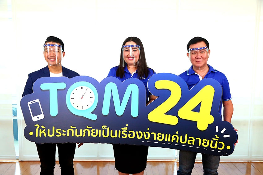 "TQM ยกระดับวงการประกัน เปิดตัว ""TQM 24 Smart Services"""