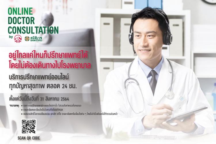 """เอไอเอ ประเทศไทย ห่วงใยคนไทย เปิดบริการ """"Online Doctor Consultation""""  กับเครือโรงพยาบาลสมิติเวช"""
