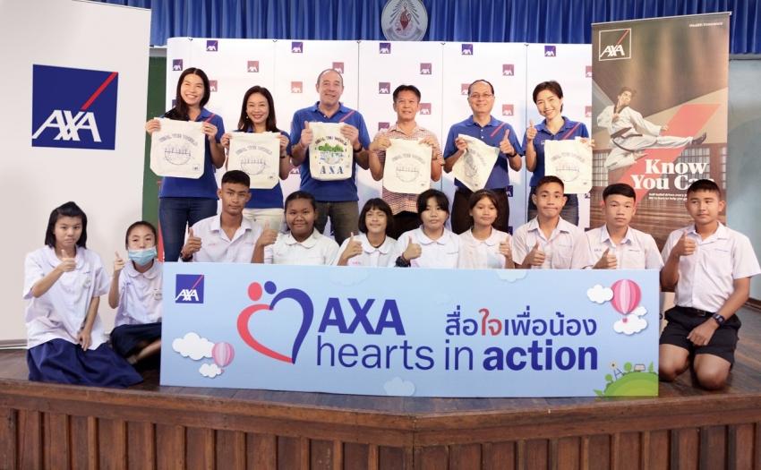 AXA Hearts in Action สื่อใจเพื่อน้อง