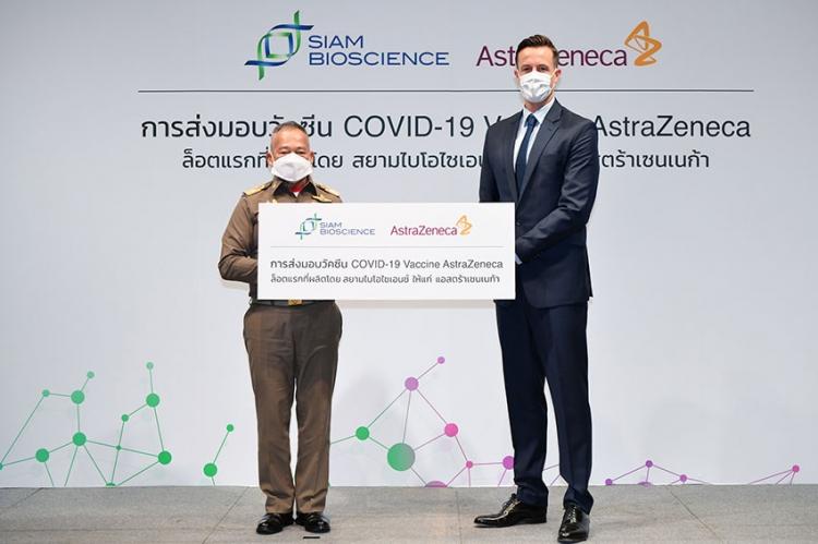 แอสตร้าเซนเนก้า รับมอบวัคซีนโควิด-19 ที่ผลิตในไทย โดยสยามไบโอไซเอนซ์ล็อตแรกตามแผนที่กำหนด