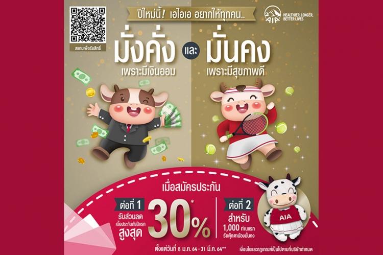 เอไอเอ ประเทศไทย ปล่อยแคมเปญพิเศษต้อนรับปีฉลู 2564