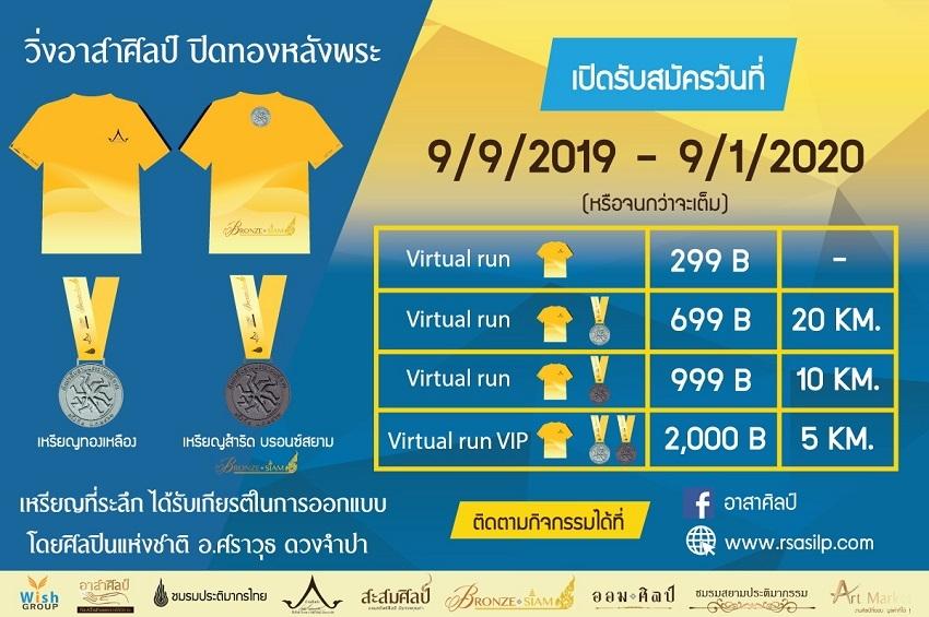 เชิญชวนร่วมกิจกรรมวิ่งการกุศลเวอร์ชวลรัน (Virtual Run)