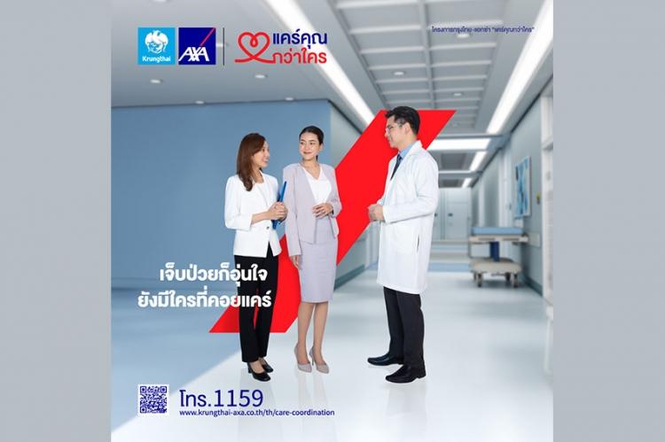 """กรุงไทย–แอกซ่า ประกันชีวิต เปิดตัวภาพยนตร์โฆษณาออนไลน์ """"โครงการแคร์คุณกว่าใคร"""""""
