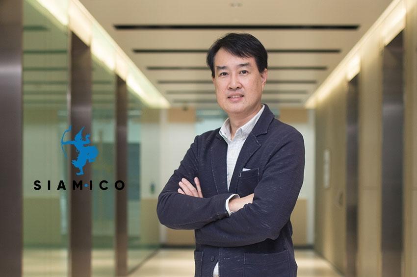 SIAM ICO ผู้เชื่อมโลกธุรกิจเก่า - ใหม่