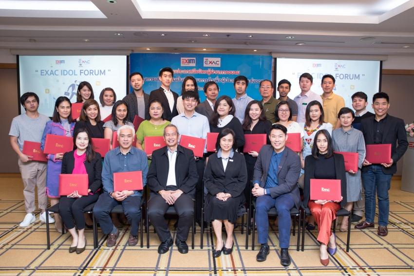 EXIM BANK ยินดีกับผู้สำเร็จหลักสูตรโครงการเสริมความเป็นเลิศด้านการค้าเพื่อผู้ประกอบการส่งออก