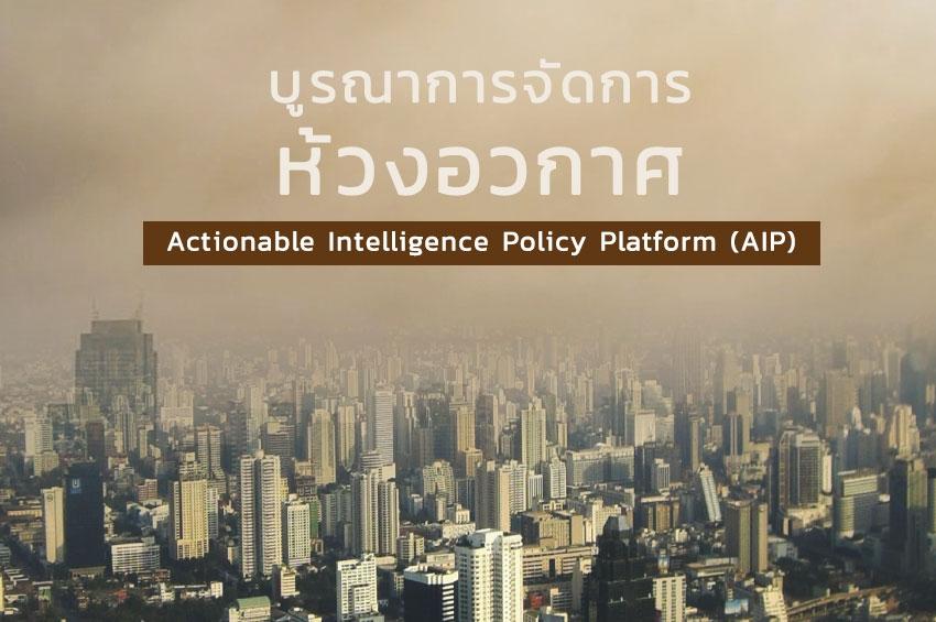 บูรณาการจัดการห้วงอวกาศ Actionable Intelligence Policy Platform (AIP)