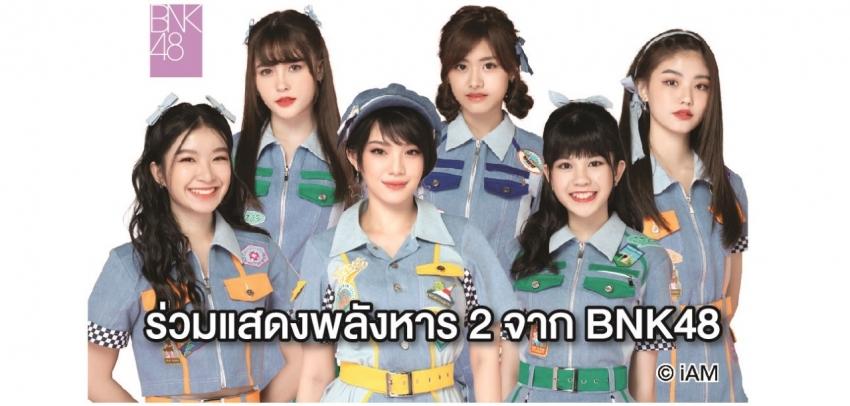 """""""BNK48"""" ชวนแชร์ไอเดียประหยัดพลังงาน"""