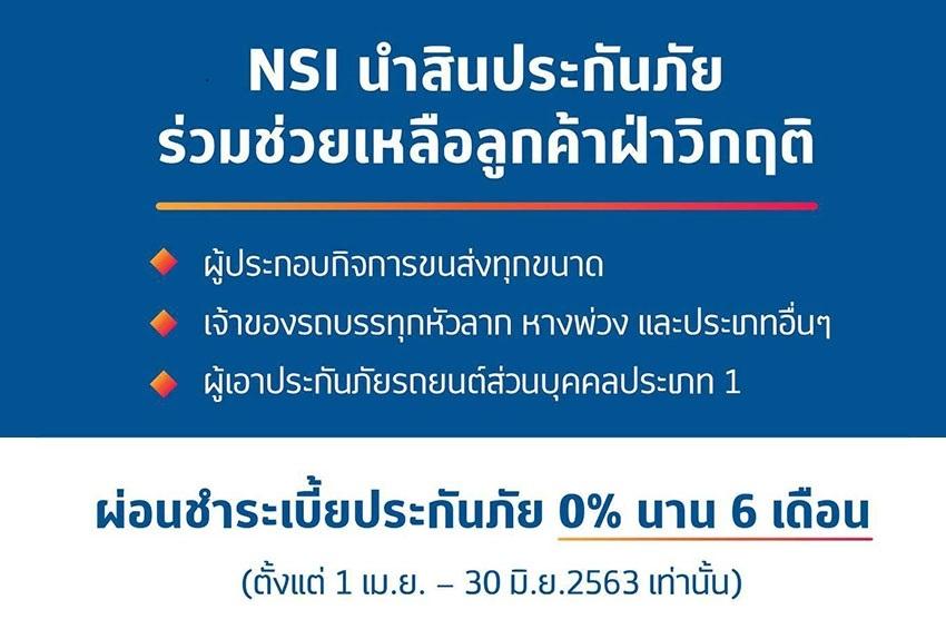 NSI นำสินประกันภัย ออกแคมเปญผ่อนประกันรถ 0% แบ่งเบาภาระการจ่ายเงินก้อนให้ลูกค้า