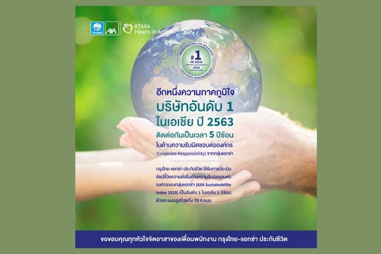 กรุงไทย–แอกซ่า ประกันชีวิต คว้าอันดับ 1 ในเอเชีย 5 ปีซ้อน ด้านความรับผิดชอบต่อองค์กร (CR)