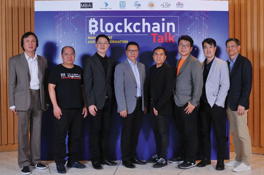 Blockchain Talk | บริหารยุคใหม่ต้องใช้บล็อกเชน
