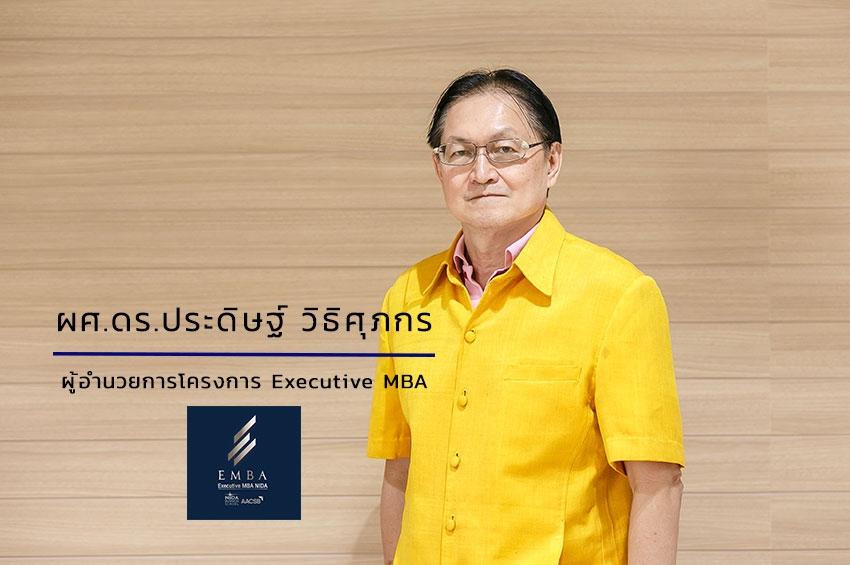 Executive MBA NIDA - Changing Agents Incubator