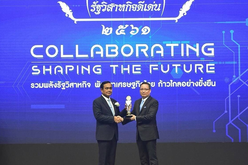 ธนาคารกรุงไทยรับรางวัลรัฐวิสาหกิจดีเด่น ประจำปี 2561