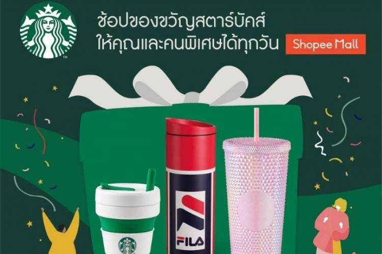 สตาร์บัคส์ ประเทศไทย เปิดตัวร้านค้าออนไลน์อย่างเป็นทางการ  ลุยตลาดอีคอมเมิร์ซด้วยสินค้าคอลเลคชั่นใหม่