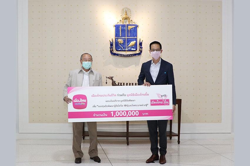 """เมืองไทยประกันชีวิต ร่วมกับ มูลนิธิเมืองไทยยิ้ม มอบเงิน 1 ล้านบาท ร่วมสมทบ """"กองทุนชัยพัฒนาสู้ภัยโควิด 19"""""""