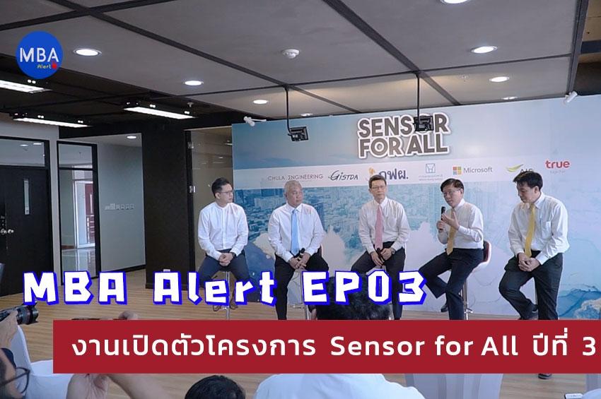MBA Alert EP03 - เปิดตัวโครงการ Sensor for All ปีที่ 3 โดย คณะวิศวฯ จุฬาฯ