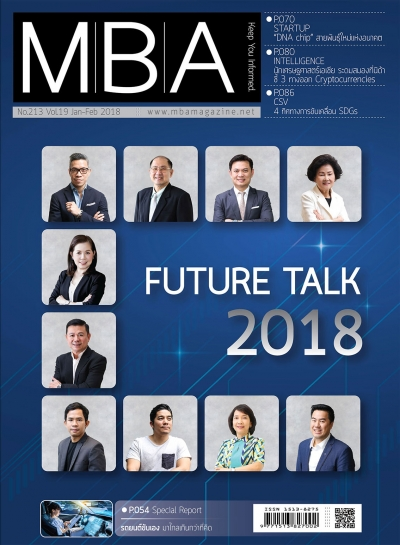 MBA 213 - Future Talk 2018