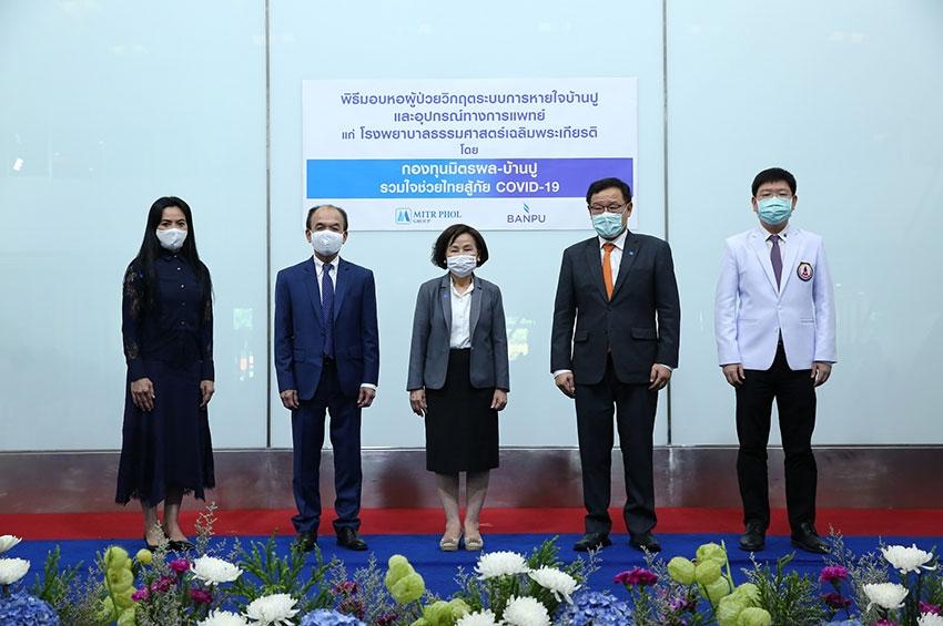 บ้านปูฯ เปิดหอผู้ป่วยวิกฤตระบบการหายใจ พร้อมมอบอุปกรณ์ทางการแพทย์ ให้รพ.ธรรมศาสตร์ฯ