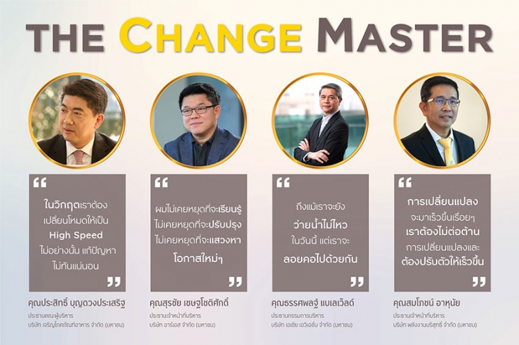 """THE CHANGE MASTER"" เปิดมุมคิด 4 ซีอีโอแถวหน้าเมืองไทย กับโปรเจคถอดรหัส ""บริหารธุรกิจภายใต้ความไม่แน่นอน"""
