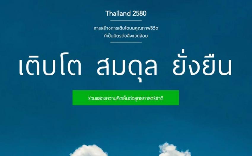 วิศวะจุฬาร่วมกับคณะกรรมการยุทธศาสตร์ชาติเดินหน้าผลักดันไทยให้พัฒนาเป็นหนึ่งของอาเซียนในเวลา 20 ปี
