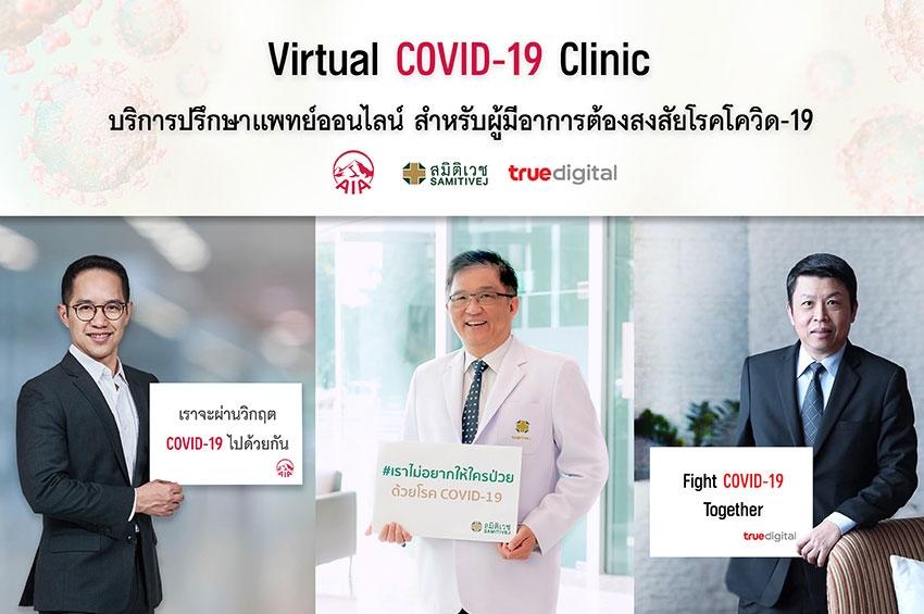 """เอไอเอ ประเทศไทย ผนึกกำลัง ทรู ดิจิทัล กรุ๊ป และเครือโรงพยาบาลสมิติเวช  เปิดบริการ """"Virtual COVID-19 Clinic"""""""