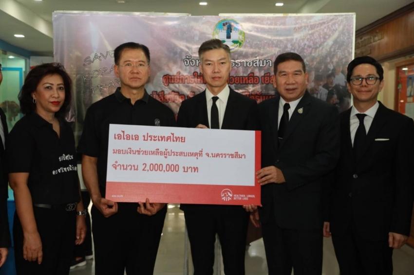 เอไอเอ ประเทศไทย มอบเงิน 2 ล้านบาท ช่วยเหลือผู้ประสบเหตุที่ จังหวัดนครราชสีมา