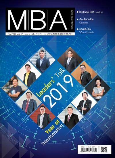 MBA 218 - Leaders' Talk 2019